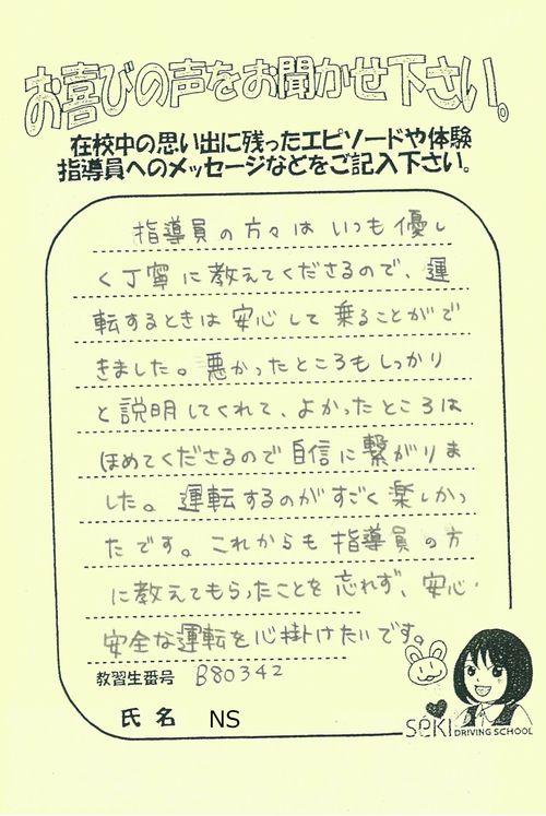 https://www.seki-ds.co.jp/news/20180502181448-0004.jpg