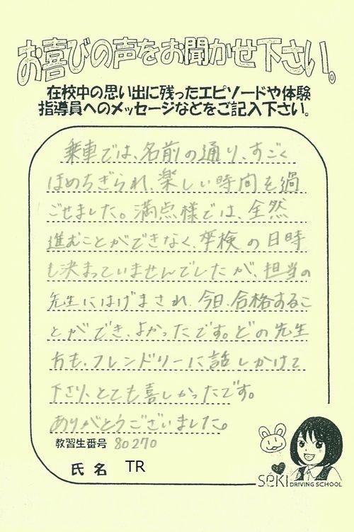 https://www.seki-ds.co.jp/news/20181228180834-0001.jpg