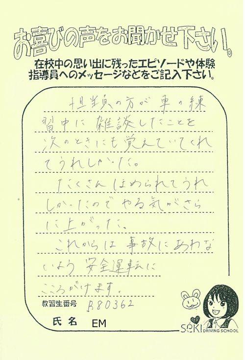 https://www.seki-ds.co.jp/news/20181228180834-0003.jpg