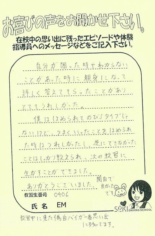 https://www.seki-ds.co.jp/news/20181228180834-0004.jpg