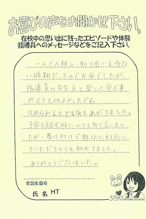 https://www.seki-ds.co.jp/news/20181228180834-0005.jpg