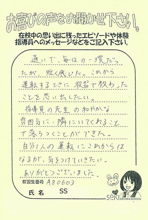 https://www.seki-ds.co.jp/news/20181228181000-0001.jpg