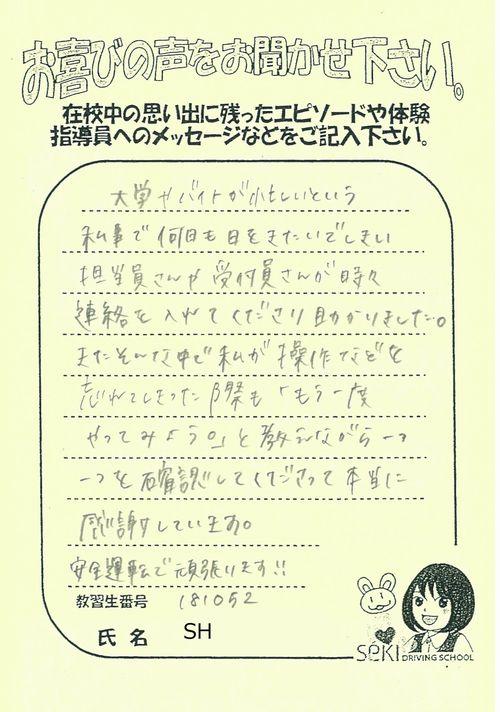 https://www.seki-ds.co.jp/news/20181228181014-0004.jpg