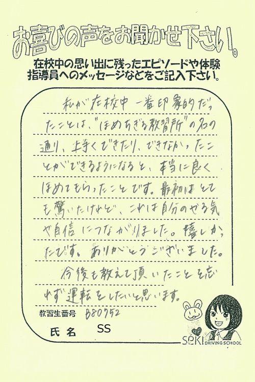 https://www.seki-ds.co.jp/news/20190203164645-0002.jpg