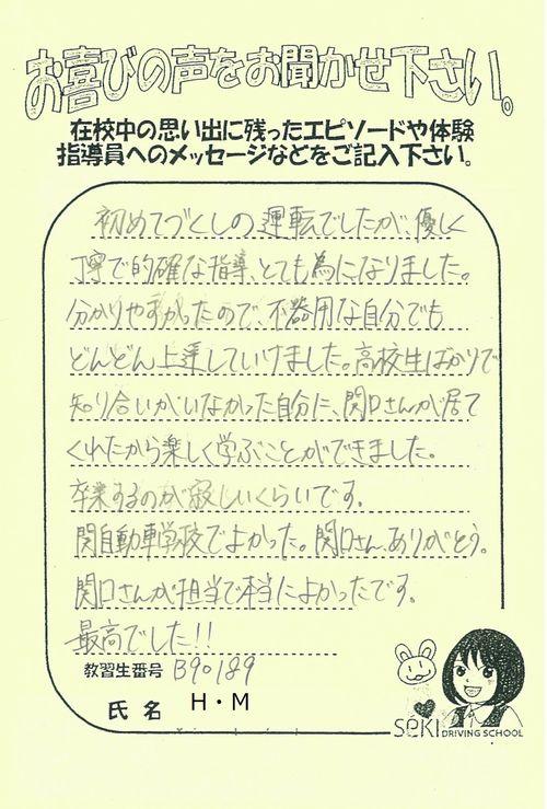 https://www.seki-ds.co.jp/news/20190403185138-0003.jpg