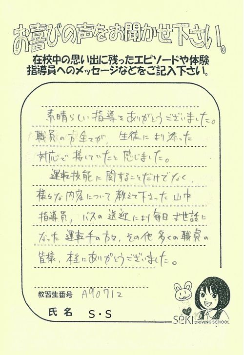 https://www.seki-ds.co.jp/news/20190403185138-0005.jpg