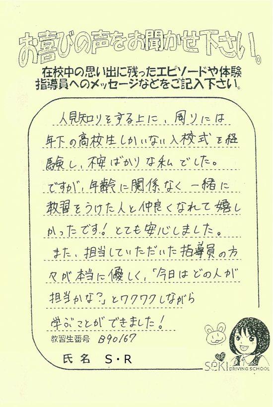 https://www.seki-ds.co.jp/news/20190427195558-0002.jpg