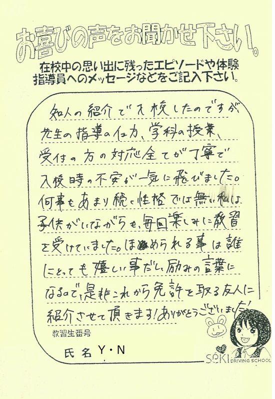 https://www.seki-ds.co.jp/news/20190427195558-0004.jpg
