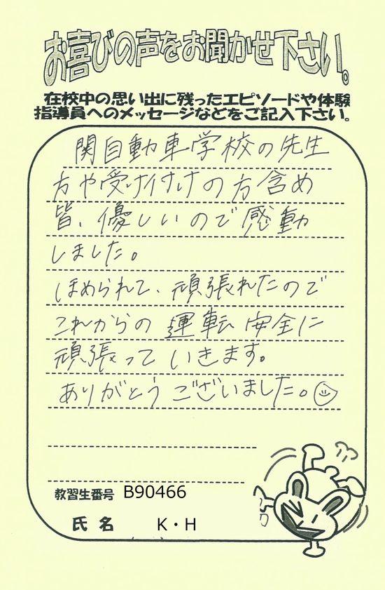 https://www.seki-ds.co.jp/news/20190903095139-0005.jpg