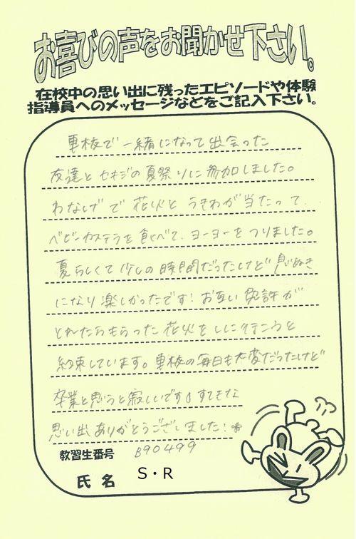 https://www.seki-ds.co.jp/news/20191024191202-0002.jpg
