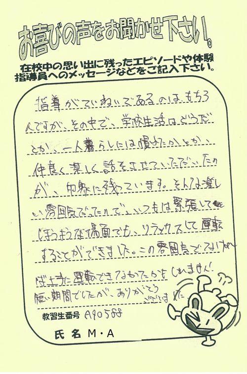 https://www.seki-ds.co.jp/news/20191024191202-0004.jpg