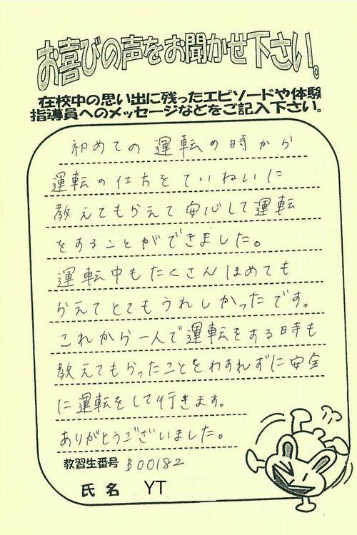 https://www.seki-ds.co.jp/news/20200427124206-0002.jpg