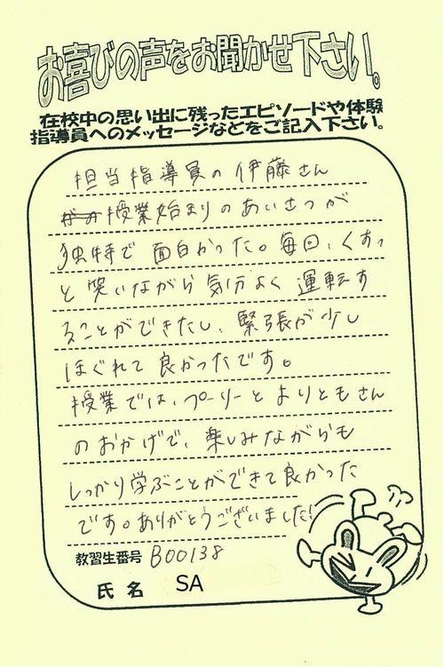 https://www.seki-ds.co.jp/news/20200427124206-0004.jpg