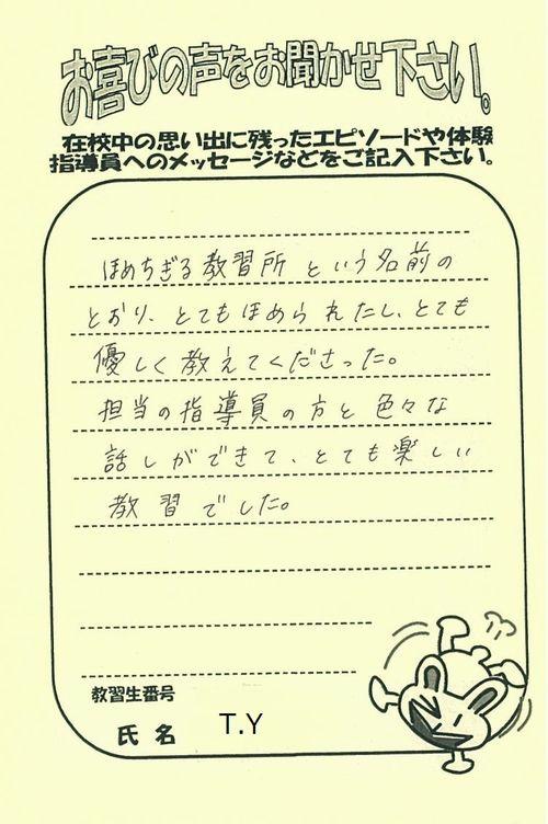 https://www.seki-ds.co.jp/news/20200703085553-0002.jpg