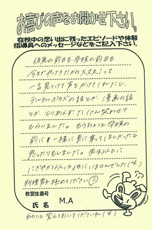 https://www.seki-ds.co.jp/news/20200703085553-0003.jpg