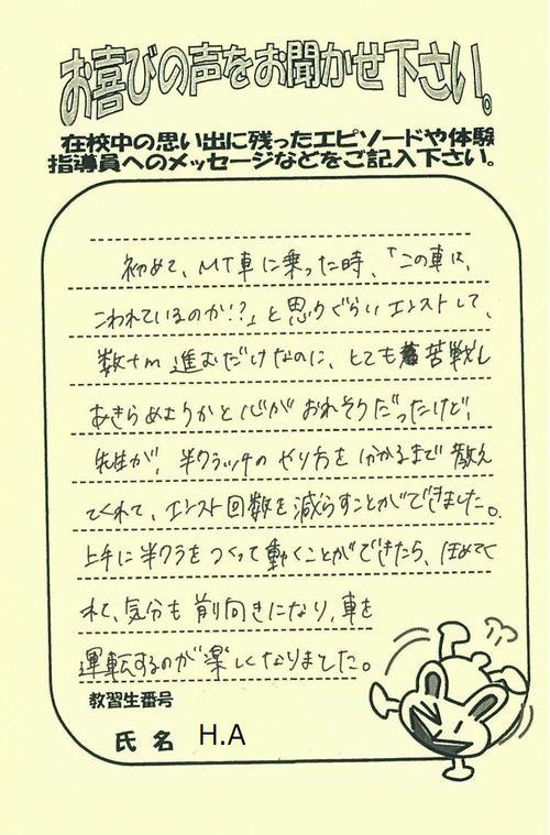 https://www.seki-ds.co.jp/news/20200703085553-0004.jpg
