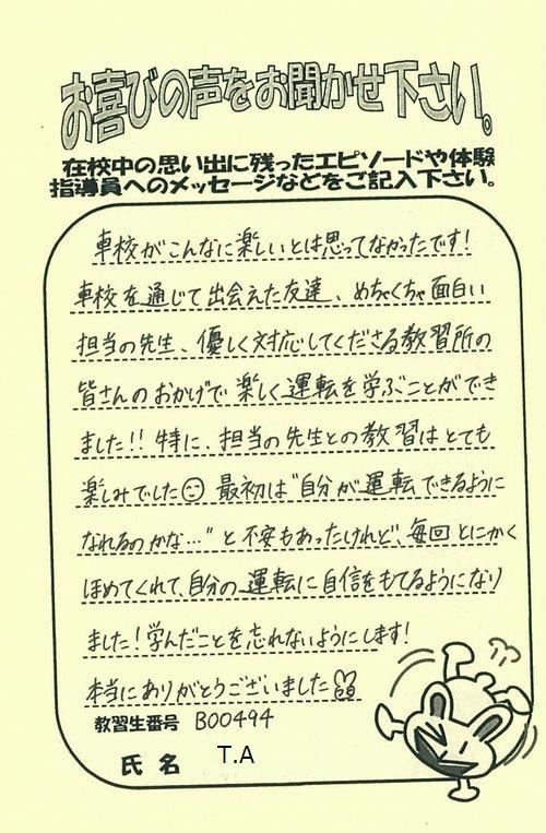 https://www.seki-ds.co.jp/news/20200801132603-0001.jpg