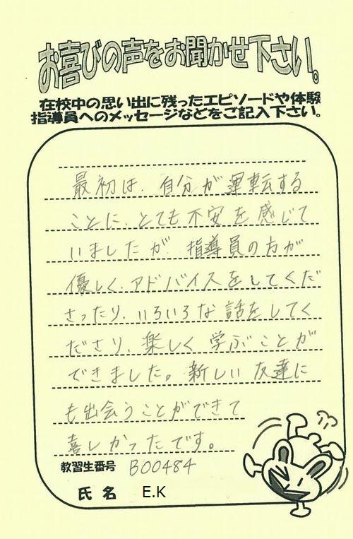 https://www.seki-ds.co.jp/news/20200801132603-0002.jpg