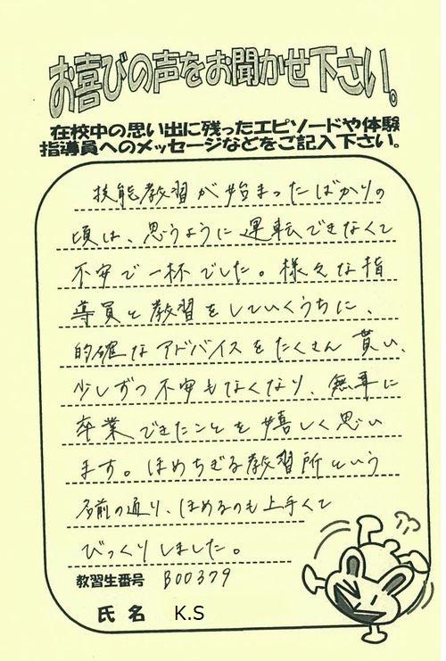 https://www.seki-ds.co.jp/news/20200801132603-0003.jpg