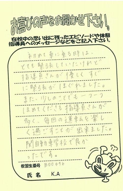 https://www.seki-ds.co.jp/news/20200801132603-0005.jpg