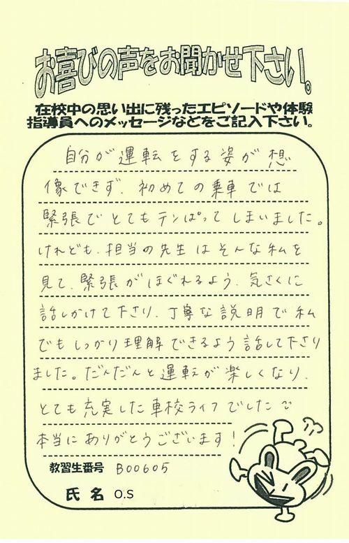 https://www.seki-ds.co.jp/news/20200831131533-0003.jpg