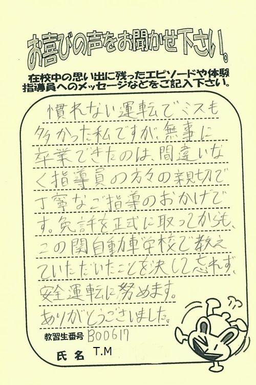 https://www.seki-ds.co.jp/news/20200831131533-0004.jpg
