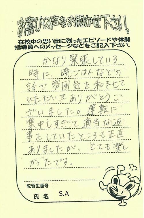 https://www.seki-ds.co.jp/news/20201211152602.jpeg