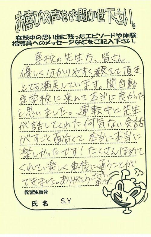 https://www.seki-ds.co.jp/news/20210705162431.jpeg