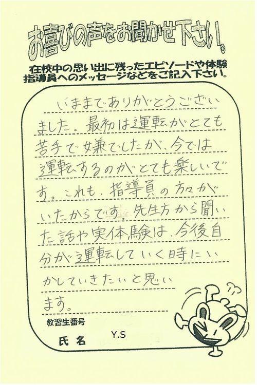https://www.seki-ds.co.jp/news/20210904094019.jpeg