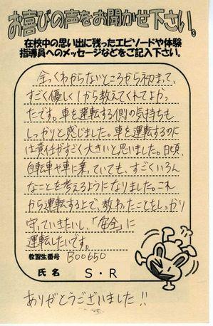 0123卒B00650篠田.jpg