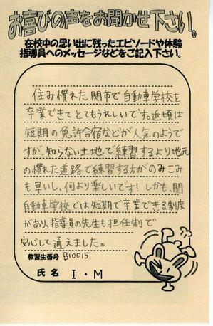 0127卒B10015伊佐地.jpg