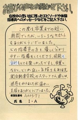 0226卒A00571一柳.jpg