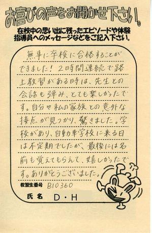 0609卒B10360DH.jpg