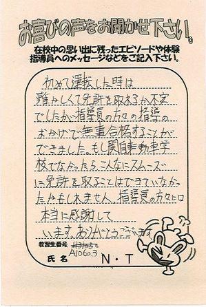 〇1024A10603NT.jpg
