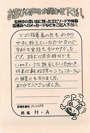 〇1119A10638HA.jpg