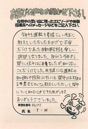 4_0601TM.jpg