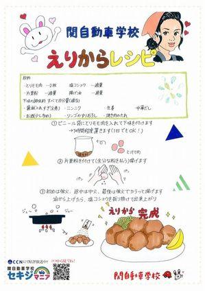 えりからレシピ.jpg