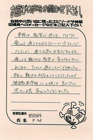 0303小牧市FM.jpg