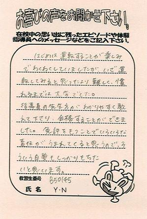 0321関市YN.jpg