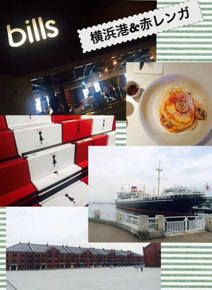 横浜港&赤レンガ.JPG