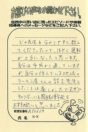 0915岐阜市HK男.jpg