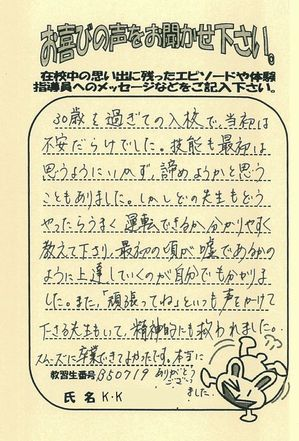 0917関市KK男.jpg