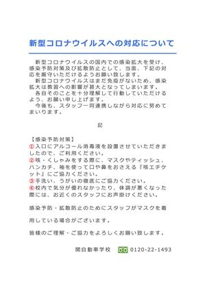 200228新型コロナウイルスへの対応について.jpg