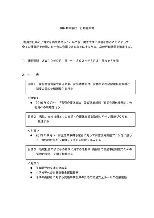 関自動車学校行動計画書.jpg