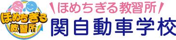 関自動車学校
